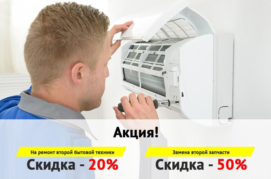 Скидка на обслуживание кондиционеров установка радиатора кондиционера нексия